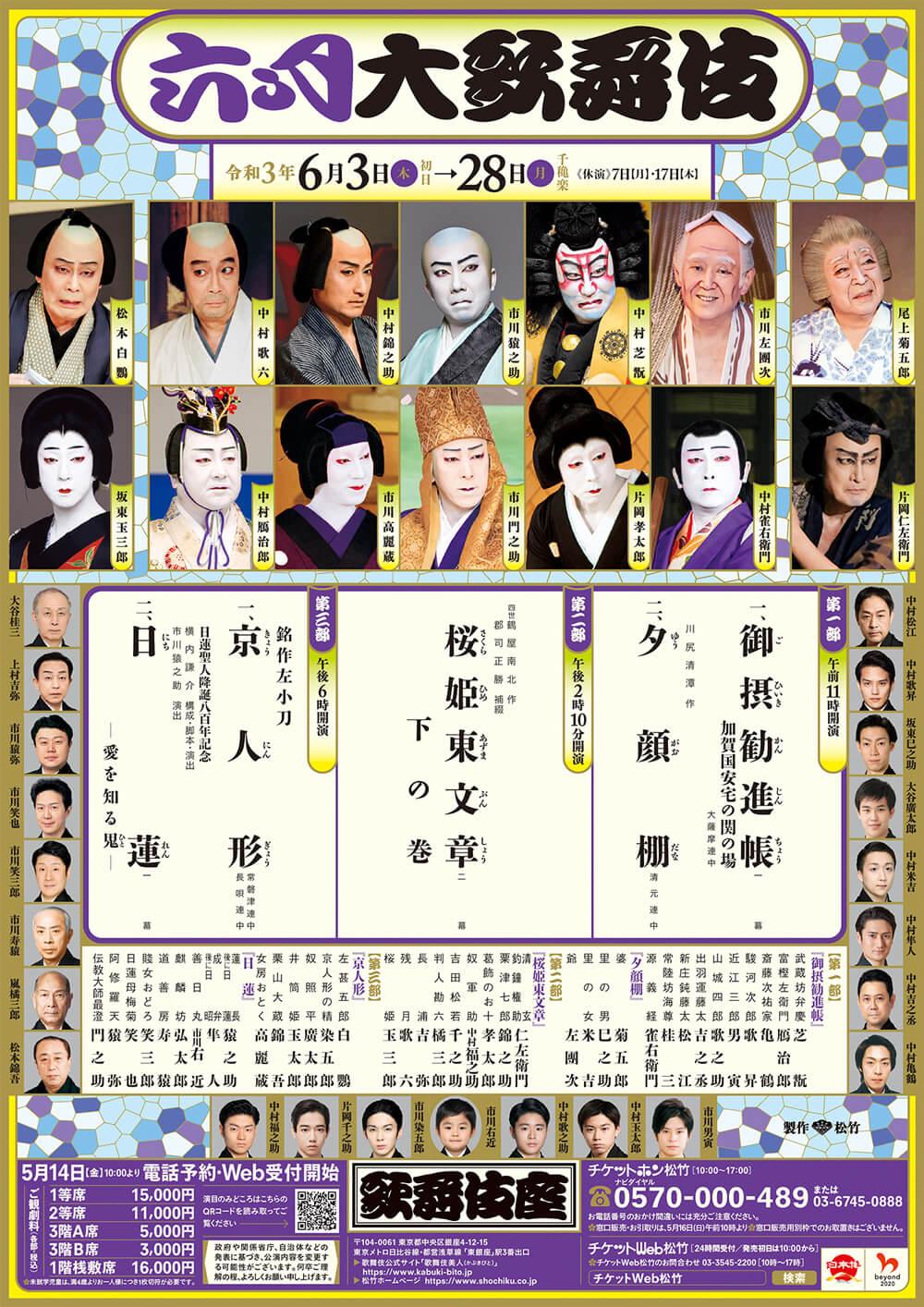 六月大歌舞伎 第一部『御摂勧進帳』『夕顔棚』歌舞伎座