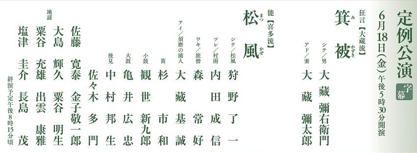 6月定例公演 狂言『箕被』/能『松風』国立能楽堂