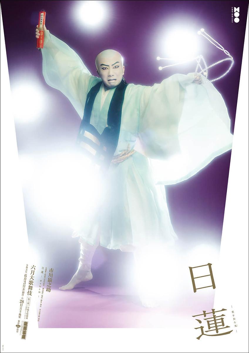 六月大歌舞伎 第三部『京人形』『日蓮』歌舞伎座