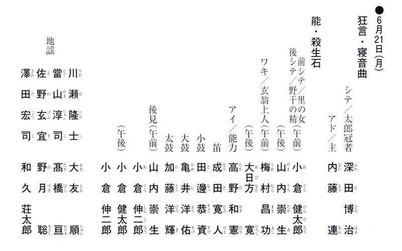 6月能楽鑑賞教室 狂言『寝音曲』/能『殺生石』国立能楽堂