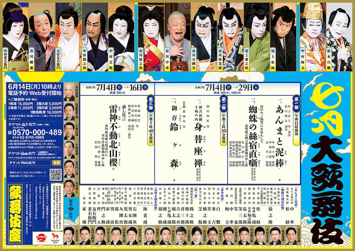 七月大歌舞伎 第三部『雷神不動北山櫻』歌舞伎座