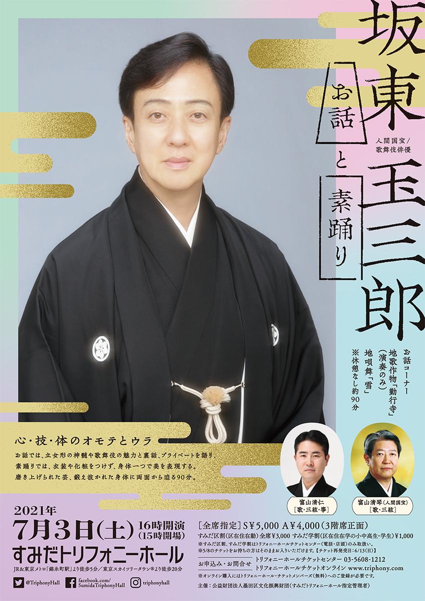 日本舞踏「坂東玉三郎 お話と素踊り」すみだトリフォニーホール