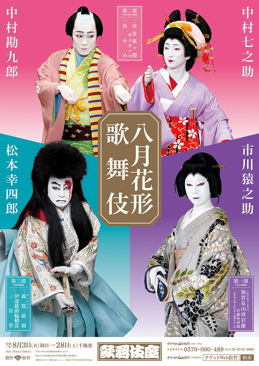 八月花形歌舞伎 第一部『加賀見山再岩藤 岩藤怪異篇 猿之助Ver.』