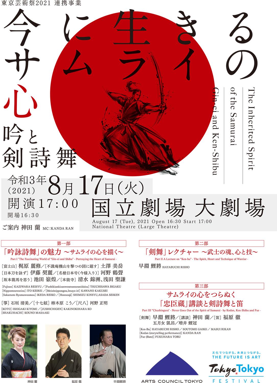剣詩舞「今に生きるサムライの心~吟と剣詩舞~」国立劇場