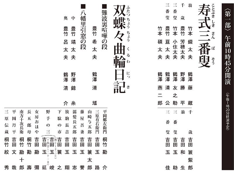令和3年9月文楽公演 第一部『寿式三番叟』『双蝶々曲輪日記』国立劇場