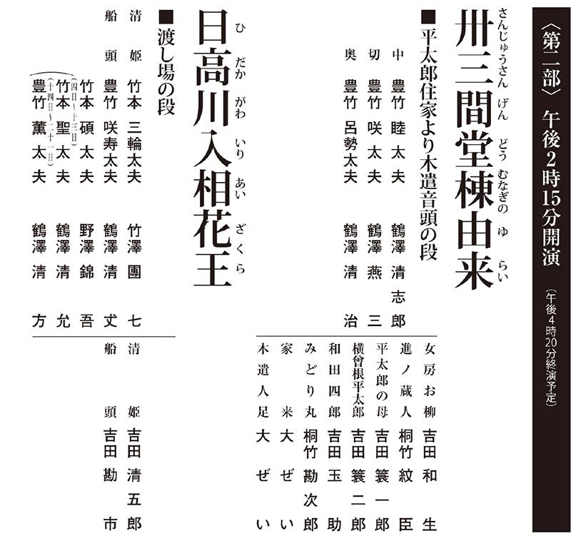 令和3年9月文楽公演 第二部『卅三間堂棟由来』『日高川入相花王』国立劇場