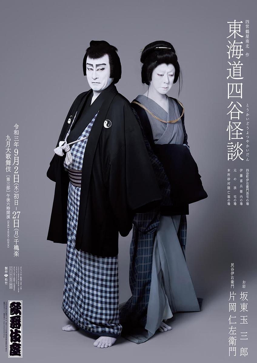 九月大歌舞伎 第三部『東海道四谷怪談』歌舞伎座